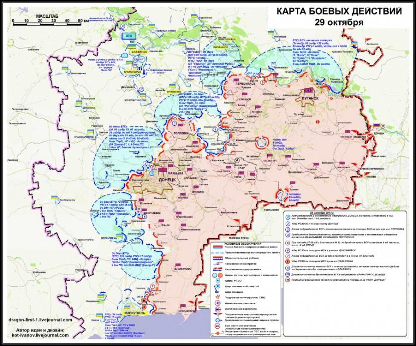 Карта боевых действий 29 октября