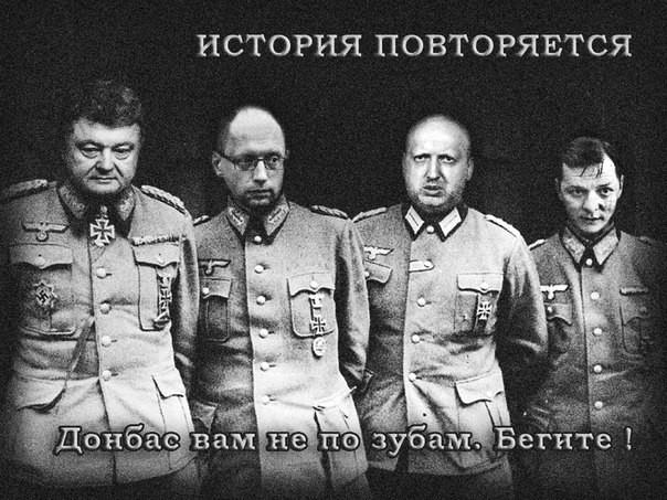 Хунта Потрошенко