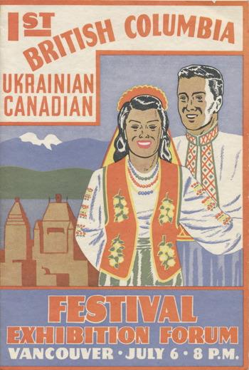Афиша первого украинско-канадского фестиваля в штате Британская Колумбия